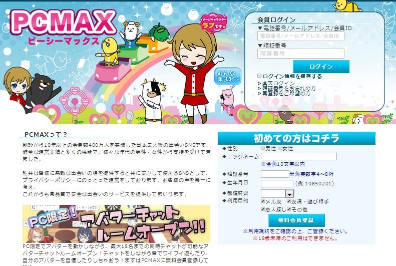 PC☆MAXのサイトイメージ