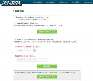 PCMAX利用登録新画面